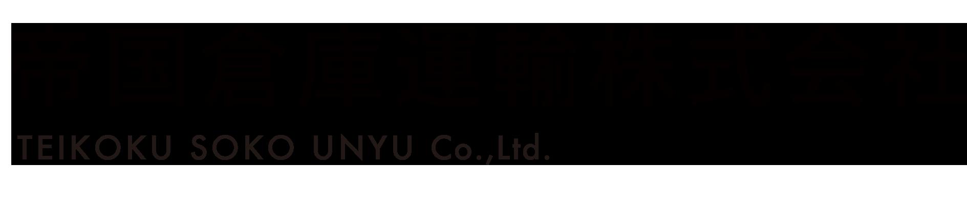 帝国倉庫運輸株式会社 | 倉庫業を中心とした総合物流サービス企業